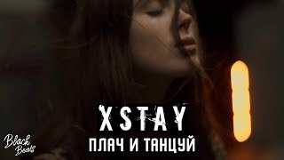 Xstay - Плачь и танцуй (Премьера трека 2019)