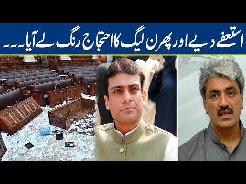 PMLN Ka Ehtajaj Rang Le Aya | Breaking News - Lahore News HD