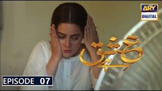 Ishq Hai Teaser 7   Ishq Hai Promo 7   Ishq Hai Teaser & Promo 7    Ishq Hai Episode 7