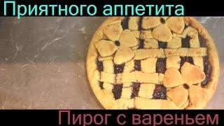Пирог с вареньем из песочного теста.Видео рецепт.Как приготовить пирог.