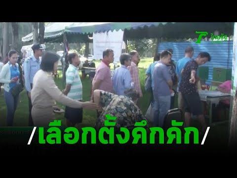 เลือกตั้งซ่อมเขต 5 นครปฐม คึกคัก | 23-10-62 | ข่าวเช้าไทยรัฐวันหยุด