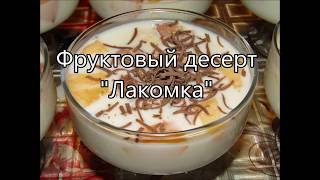 """Фруктовый десерт """"Лакомка"""""""