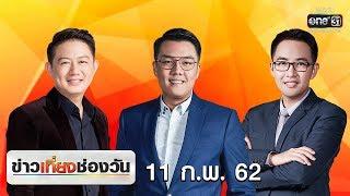 ข่าวเที่ยงช่องวัน | highlight | 11 กุมภาพันธ์ 2562 | ข่าวช่องวัน | one31