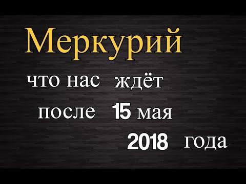 Меркурий глобал 15 мая 2018 года глобальные изменения!