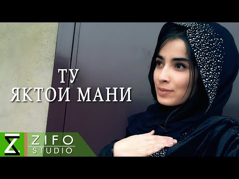 Сабзина - Ту яктои мани (Клипхои Точики 2020)