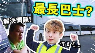 【有咩問題?這種巴士無問題!】史上最長貪食蛇巴士!愈載客愈長?