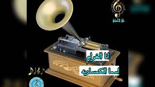 اسما الكمساريه /أنا الغرامِ /علي الحساني