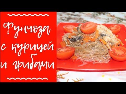 Самый ВКУСНЫЙ вариант приготовления ФУНЧОЗЫ / фунчоза с овощами и курицей