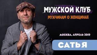 Сатья • Мужской клуб. Москва, апрель 2019