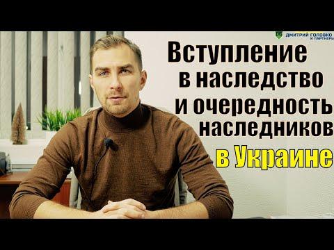 ✅ Вступление в Наследство и очередность наследников   адвокат Дмитрий Головко