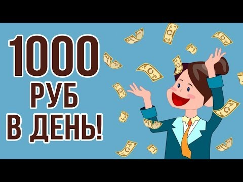 Деньги в интернете заработать