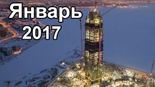 Лахта Центр Январь 2017 ● Lakhta Center January 2017 Строительство небоскреба в Санкт-Петербурге