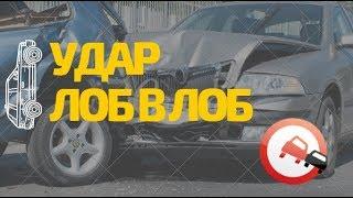 Столкновение ЛОБ В ЛОБ. ДТП. Короткая нарезка сентябрь 2018.