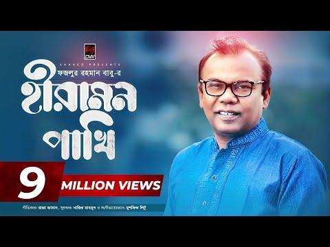 Hiramon Pakhi (হীরামন পাখি)   Fazlur Rahman Babu   Nazir Mahamud   With Lyric   Bangla Song 2017