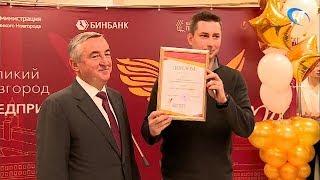 Лучшие предприниматели Великого Новгорода получили статуэтки и почетные титулы