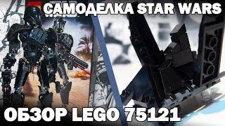 Обзор LEGO 75121 + LEGO-самоделка STAR WARS Шаттл Кренника (мини модель)