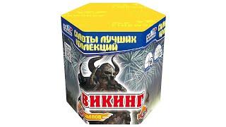 """""""Викинг"""" С104 салют 19 залпов 0,8"""" от компании Интернет-магазин SalutMARI - видео"""