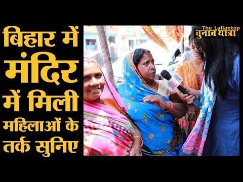 15 में शादी नहीं करेंगे तो 12 में लड़की भगा ले जाएंगे! | Loksabha Elections 2019