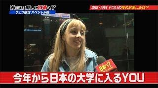 【YOUは何しに日本へ?(配信オリジナル)】YOUの夜のお楽しみは?(1) 動画キャプチャー