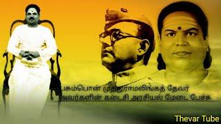 Pasumpon Muthuramalinga Thevar Speech – Madurai Thamukkam