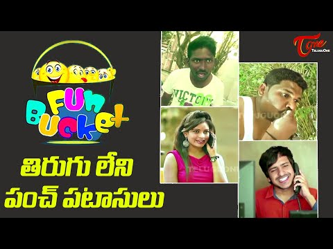 BEST OF FUN BUCKET | Funny Compilation Vol 97 | Back to Back Comedy Punches | TeluguOne