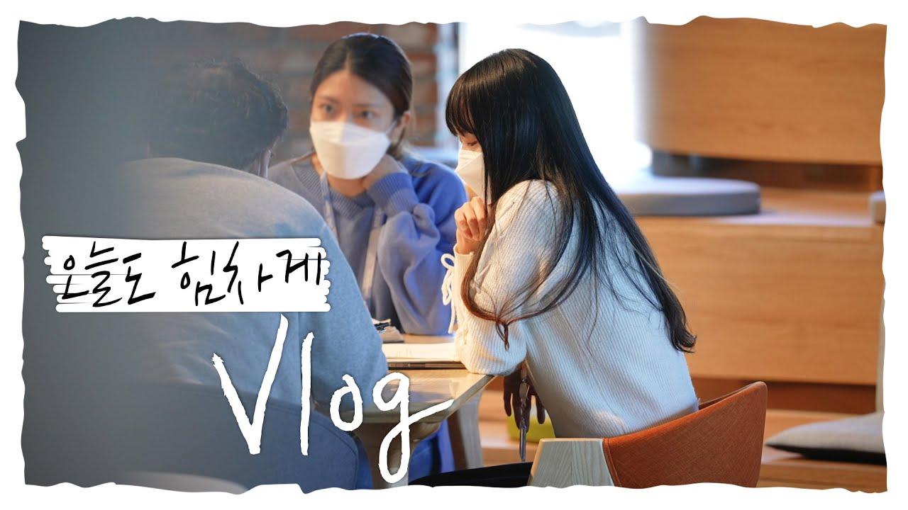 OLED 소재 엔지니어의 Vlog