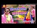 Phone Mat Kariha Jan Saiya Ke Mobile Ha(Parmod Premi)Dj S Raj(Rohtas Jilla)