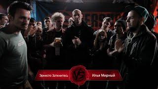 VERSUS: FRESH BLOOD (Эрнесто Заткнитесь VS Илья Мирный) Round 2