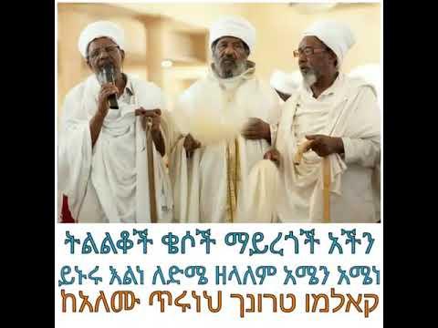 תפילה ליום חמשי צולת צבאני 🏡🌇אוהבי מורשת🌺🏡בית ישראל🌇 የሕይወት ጎዳና