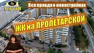 1 СЕРИЯ РОЛИКОВ: жилой комплекс на Пролетарской