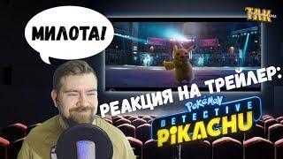 Покемон: Детектив Пикачу – Трейлер 2 – Реакция