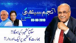 India Shocks Kashmir | Najam Sethi Show | 5 Aug 2019