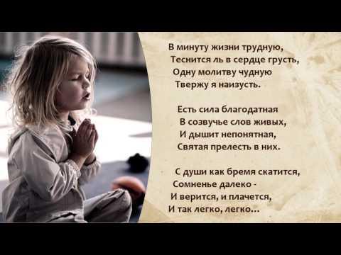 """М. Ю. Лермонтов """"Молитва"""""""