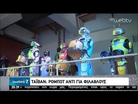 Ταϊβάν : Ρομπότ αντί για φιλάθλους | 12/04/2020 | ΕΡΤ