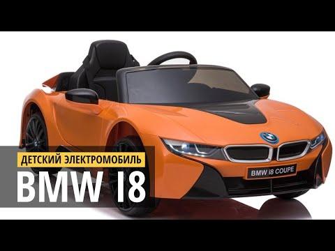 Детский электромобиль BMW I8