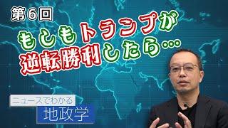 第5回 4年間、日米安保は無き物となる?