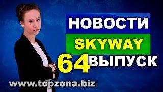 🎥 Новости SkyWay. Заработок в интернете без вложений. Инвестиции Новый транспорт.