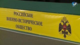 Сегодня прошла конференция новгородского регионального отделения «Российского военно-исторического общества»