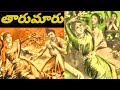 తారుమారు కథ||chandamama kathalu audio book in Telugu Telugu stories-bommarillu kathalu||VY thoughts