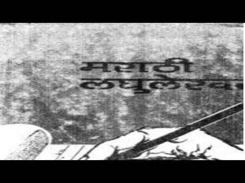 60 WPM Marathi Dictation GCC Question Paper Jan 2017 Passage-A