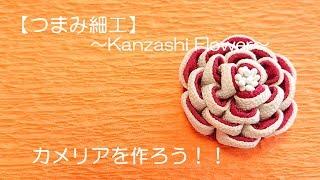 【つまみ細工】~Kanzashi Flower~カメリアを作ろう!!