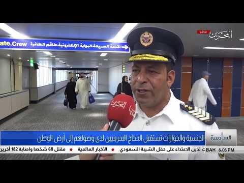 شؤون الجنسية والجوازات تستقبل الحجاج البحرينيين لدى وصولهم الى أرض الوطن