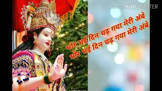 Bhor bhayi din Chad gaya meri Ambe full song with lyrics