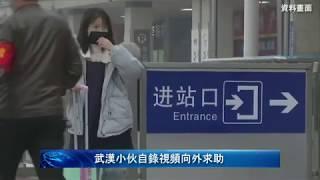 【台灣Live-1.26】年初二最新武漢疫情