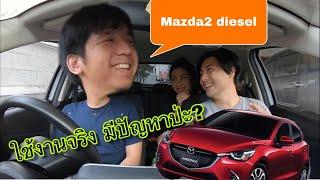 Mazda2 diesel (ดีเซล) พูดคุยคนใช้จริง มีปัญหาไหม? @Linkไปเรื่อย