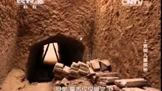 20140501 探索发现 上官婉儿墓揭秘