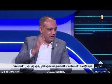 شاهد بالفيديو.. الفريجي: اطراف سياسية تستغل عودة المفسوخة عقودهم
