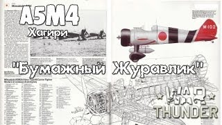 "[DF] War Thunder - ""Бумажный Журавлик"" (A5M4 Хагири)"