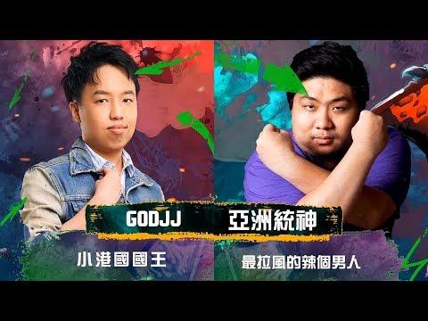 GodJJ vs 亞洲統神 【壓軸對決】