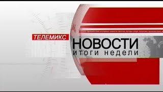 Новости. Итоги недели. 08.12.2018